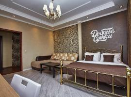 Добрые сутки на Электромонтажном проезде, hotel in Podolsk