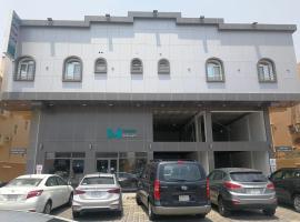 Dayafa ApartHotel ضيافة للشقق الفندقية الخزامي, apart-hotel em Al Khobar