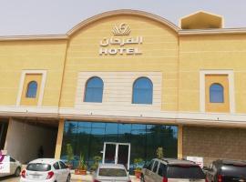 Alfarhan Panda Alfayha, hotel perto de Rimal Center, Riyadh