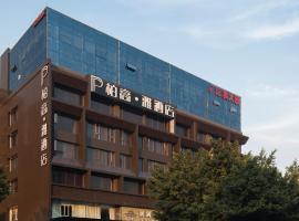 Paco Hotel(Guangzhou Dongpu Branch), отель в Гуанчжоу