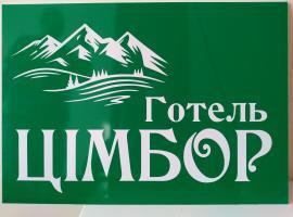 Готель ЦІмбор, отель в Славском