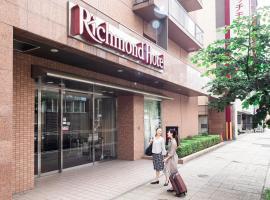 リッチモンドホテル 札幌大通 、札幌市のホテル