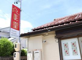 Akirado, hotel near Chubu Centrair International Airport - NGO,