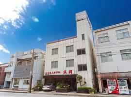 ビジネスホテル久月 津久見、Tsukumiのホテル