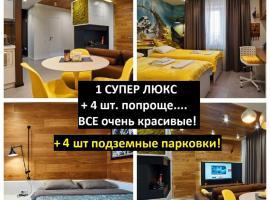 Порадуем вас жильем в центре Новосибирска Крылова 63 Даем теплые парковки, hotel near Beryozovaya Roshcha Metro Station, Novosibirsk