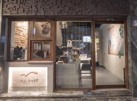 門廷若室旅店-鐵花秀泰館,台東市的飯店