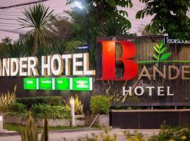 BANDER HOTEL โรงแรมในภูเขียว