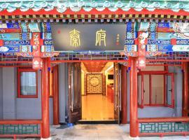 Qinfu Hotel Beijing Nanluogu Lane Houhai, hotel in Beijing