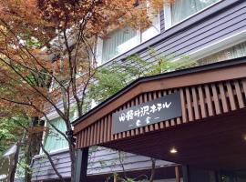 Kyu-Karuizawa Hotel Shinonome