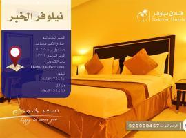Nelover Al Khobar, hotel in Al Khobar