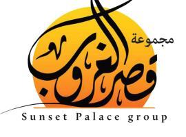قصر الغروب 4, apartment in Taif