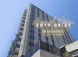 ホテルアマネク蒲田駅前、東京にある羽田空港 - HNDの周辺ホテル