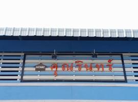 Ban Khun Rin Homestay, hotel in Amphawa