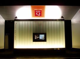 HOTEL Q, hotel near Ikebukuro Station, Tokyo