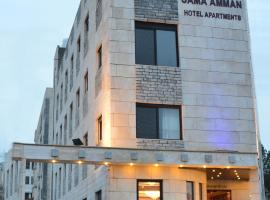 سماعمان للشقق الفندقية Sama Amman, hotel near Temple of Hercules and the  Roman Corinthian Column, Amman