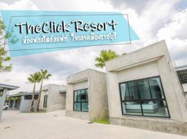 The Click Resort โรงแรมในRatchaburi