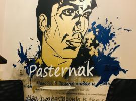 Pasternak Hostel, отель в Москве