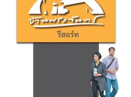 บ้านพระจันทร์ รีสอร์ท, hotel in Ban Khok Sawang (1)