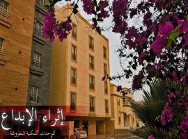 اثراء الابداع للوحدات السكنية, hotel in Jeddah