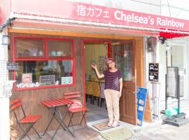 Yadocafe Chelsea's Rainbow B&B โฮมสเตย์ในโอซาก้า
