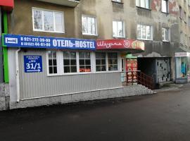 VashDom51, отель в Мурманске