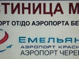 Маяк (Аэропорт Красноярск), отель рядом с аэропортом Международный аэропорт Красноярск - KJA