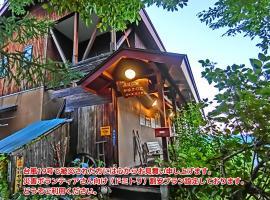 Hostelling International Miyukino-Mori, hotel near Iiyama City Takahashi Mayumi Dollhouse, Kijimadaira