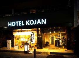 Hotel Kojan, hotel near Hoan-ji Temple, Osaka