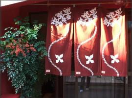 ゲストハウス梵定寺、京都市のホテル