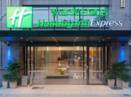 Holiday Inn Express Chengdu Airport Zone(Chengdu Shuangliu International Airport Branch), an IHG Hotel, отель в Чэнду