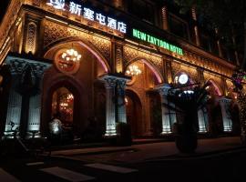 New Saitun Hotel, hotel in Yiwu