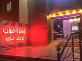 Qasr Al Dabab Furnished Units- Families only, apart-hotel em Abha