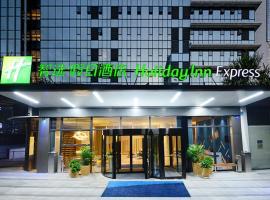 Holiday Inn Express Hangzhou Binjiang, hotel near Hangzhou Xiaoshan International Airport - HGH, Hangzhou