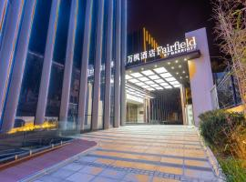Fairfield by Marriott Xining North, hotel in Xining