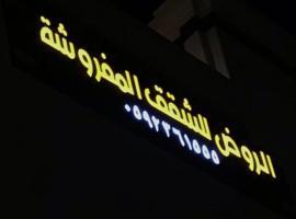 Al-Rawd Furnished Apartments, vacation rental in Medina