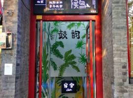 Beijing Drum Tower International Youth Hostel, Hotel in Peking