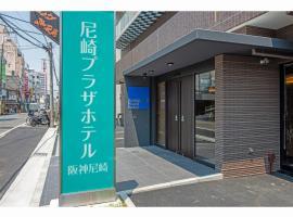 Amagasaki Plaza Hotel Hanshin Amagasaki, hotel near Itami Airport - ITM, Amagasaki