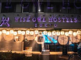 Wise Owl Hostels Tokyo, hostel in Tokyo