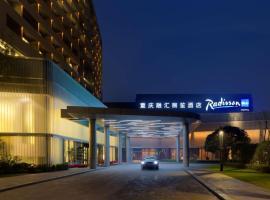 Radisson Blu Hotel Chongqing Sha Ping Ba, hotel in Chongqing