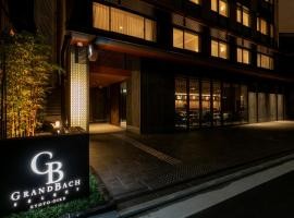 Hotel Grand Bach Kyoto Oike Select,京都的飯店