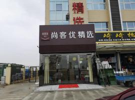 Thank Inn Plus Hotel Jiangsu Taizhou Taixing Economic Development Zone Binjiang Town、Taizhouのホテル