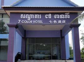 Seven Color Hotel, отель в Сиануквиле