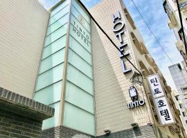 부산에 위치한 호텔 틴토 호텔