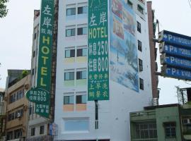 左岸假期旅店,新竹市的飯店