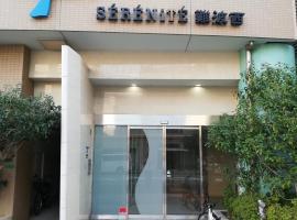 SERENiTE 難波西208, hotel in Osaka