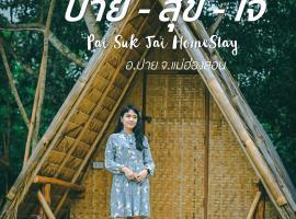 Pai Suk Jai Homestay ปาย สุข ใจ โฮมสเตย์, hotel in Pai