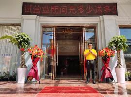 王子西港商务酒店 Wangzi Xigang Shangwu Jiudian, отель в Сиануквиле