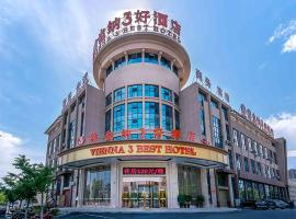 Vienna Hotel 3 best Wuwei City south, отель в городе Wuhu