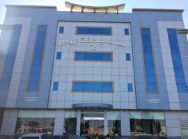 Silent Room 2، فندق في الرياض