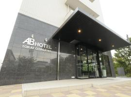 AB Hotel Tokai Otagawa, hotel near Chubu Centrair International Airport - NGO, Tokai